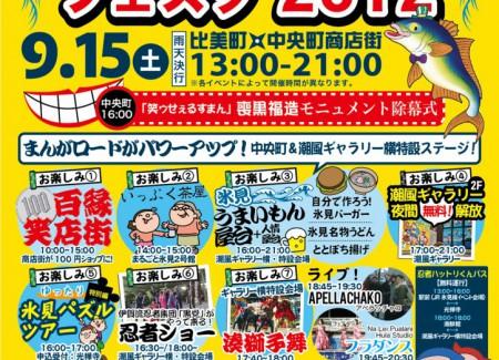 FUZIKOまんがロードフェスタ2012