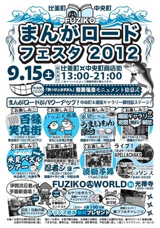 FUZIKOまんがロードフェスタ2012(表)