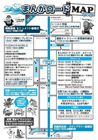 FUZIKOまんがロードフェスタ2012(裏)