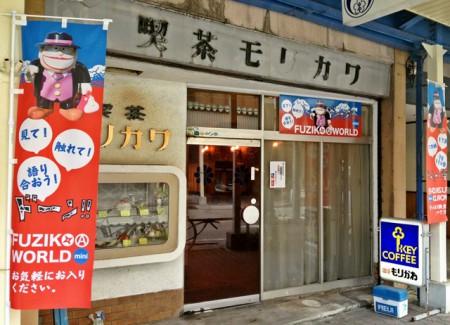 ショップ・イン・ショップ4号店 喫茶モリカワ