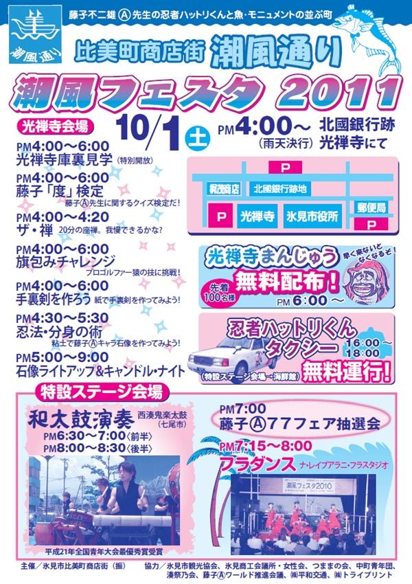 潮風フェスタ2011(表)
