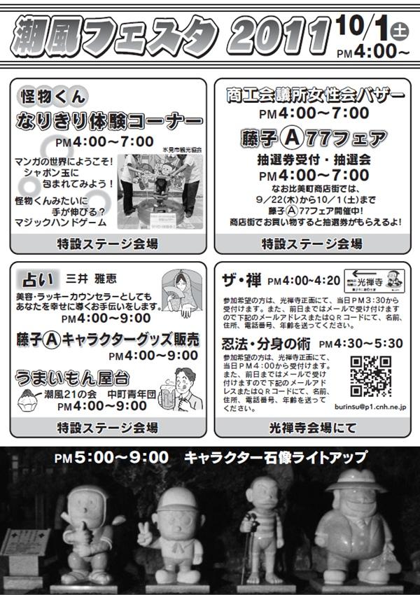 潮風フェスタ2011(裏)