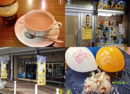 藤子Ⓐミニワールド1周年&2周年記念祭