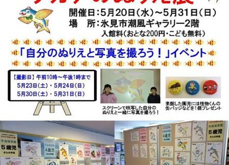 阿尾・宇波保育園「サカナのぬりえ展」