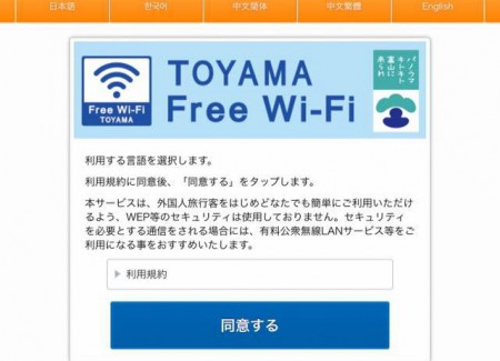 TOYAMA Free Wi-Fi