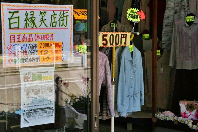 百縁笑店街 中川洋装店